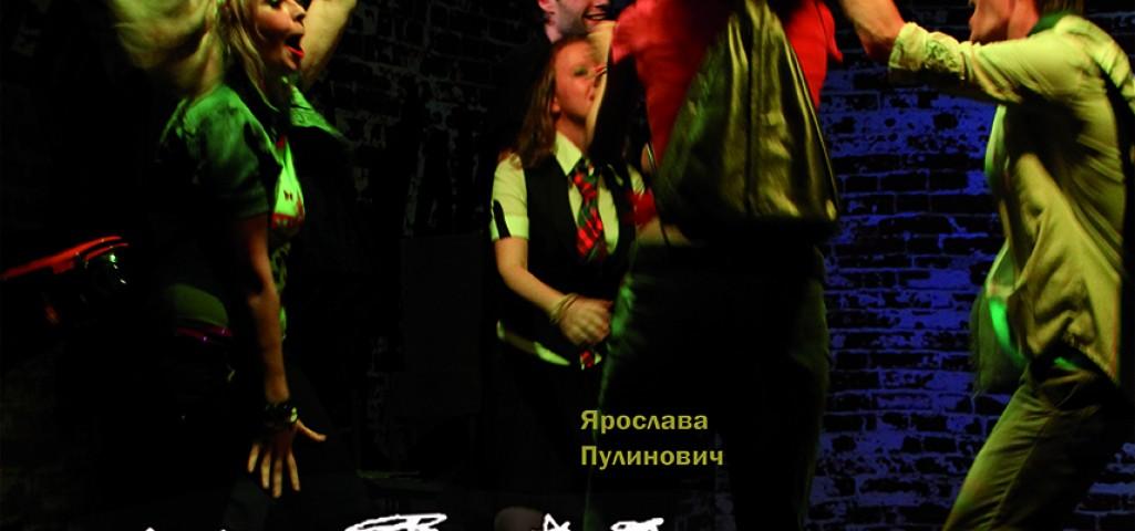 Афиши от типографии «Русский печатный дворъ» – эффективная реклама!
